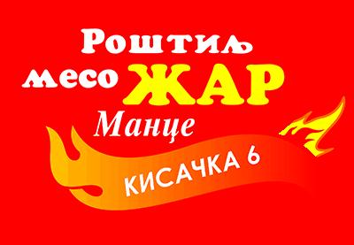 Žar Mance – Kisačka 6